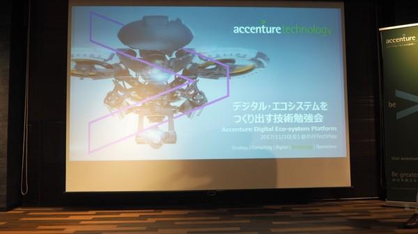 エンタープライズシステム開発に「エコシステム」を導入した事例秘話 - Accenture Meetup -