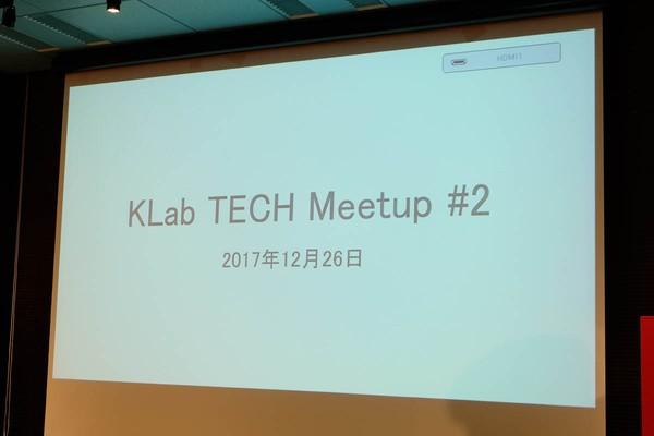 【レポート】クライアントエンジニアが語る、ゲーム開発技術勉強会! - KLab TECH Meetup #2 -