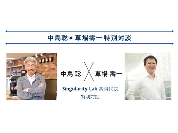シンギュラリティ・ラボ共同代表 中島 聡 × 草場 壽一 特別対談