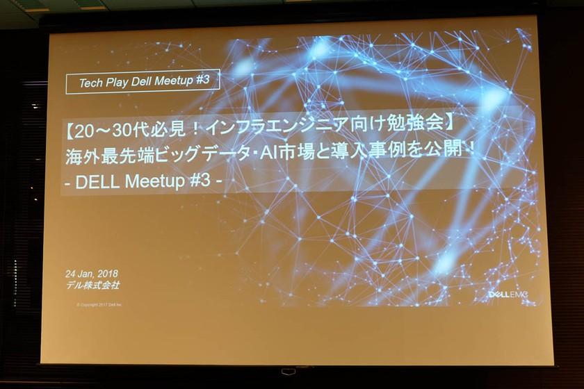 海外最先端ビッグデータ・AI市場と導入事例を公開! - DELL Meetup #3 -