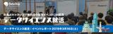 【イベントレポート/社員とハッカソンで触れ合う採用イベント「データサイエンス就活」in関西】