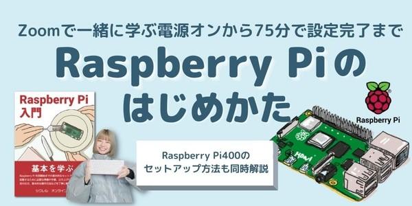 Raspberry Pi のはじめかた「Zoomで一緒に学ぶ電源オンから75分で設定完了まで」