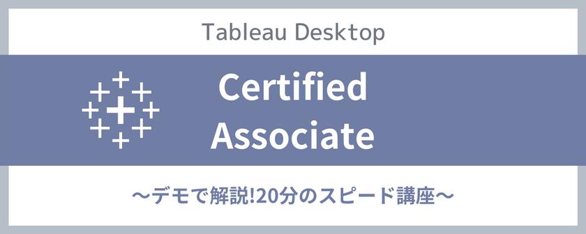 Tableau Certified Associate ~デモで解説!20分のスピード講座~