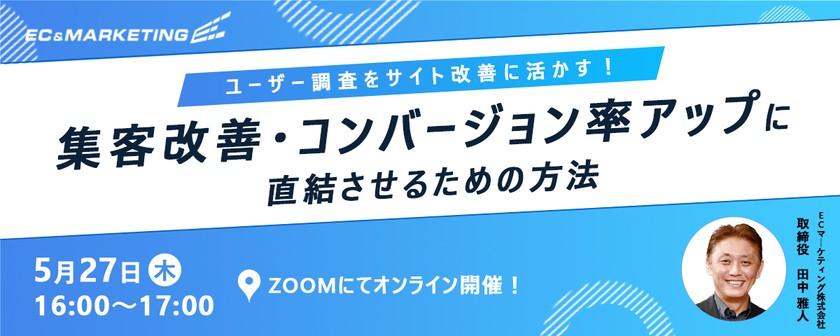 【5/27開催】第3回「ユーザー調査をサイト改善に活かす!集客・CVR改善に直結させるための方法」
