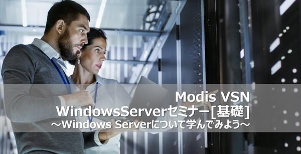 Modis VSN WindowsServerセミナー[基礎]