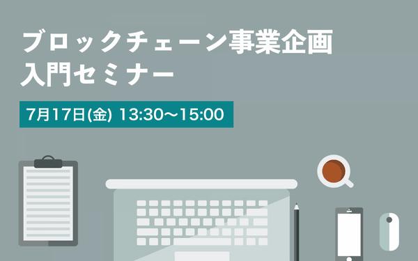 【無料】ブロックチェーン事業企画入門セミナー(少人数)