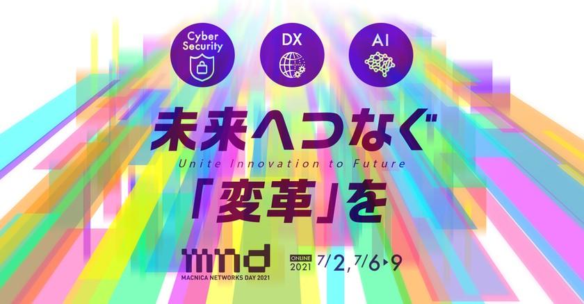 【オンライン開催】Macnica Networks DAY 2021 + macnica.ai ~サイバーセキュリティ、DX、AIを軸とした多彩なセッションをご用意!~