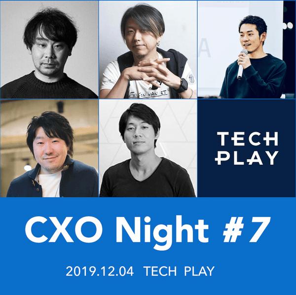 CXO Night #7 デザイン会社経営のリアル