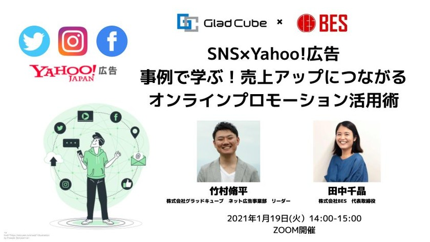 【1月19日開催】SNS×Yahoo!広告  事例で学ぶ!売上アップにつながるオンラインプロモーション活用術