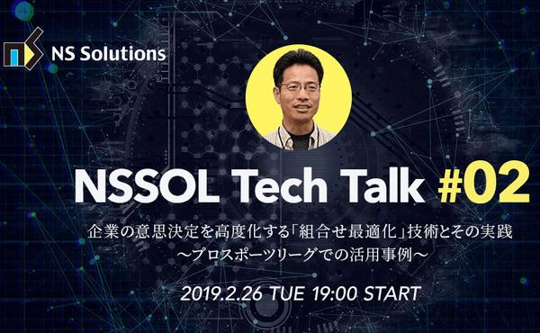 NSSOL Tech Talk #02 企業の意思決定を高度化する「組合せ最適化」技術とその実践 ~Jリーグ・マッチスケジューラー「日程くん」事例を中心に~