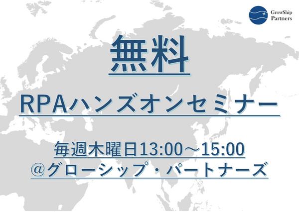 【無料・毎週開催】『RPAハンズオンセミナー』(ロボオペレータ版)