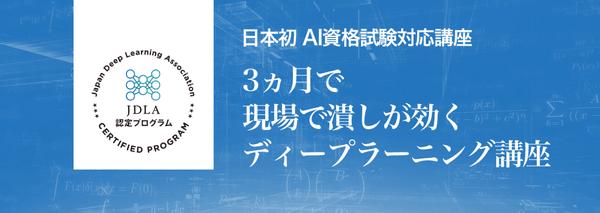 ディープラーニング資格(E検定)対応講座【説明会】