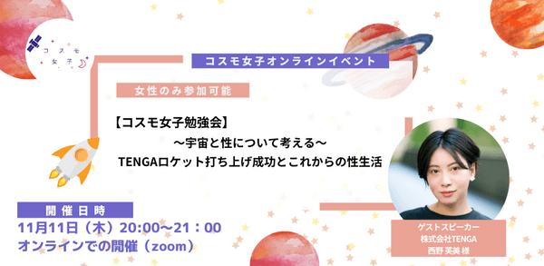 【コスモ女子勉強会】〜宇宙と性について考える〜TENGAロケット打ち上げ成功とこれからの性生活