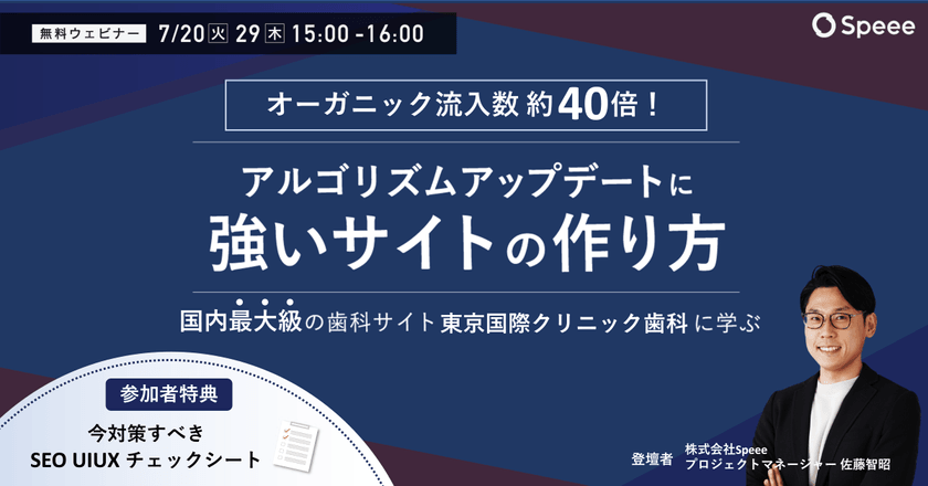【7/29開催】アルゴリズムアップデートに強いサイトの作り方 - SEOで自然検索流入数を約40倍にした東京国際クリニック歯科の事例に学ぶ -[参加者特典あり]