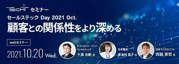 【無料】NEC東海林氏、マイクロソフト西脇氏など登壇 - ~いまこそ、顧客接点を再構築する~ TECH+セミナー セールステック Day 2021 Oct.