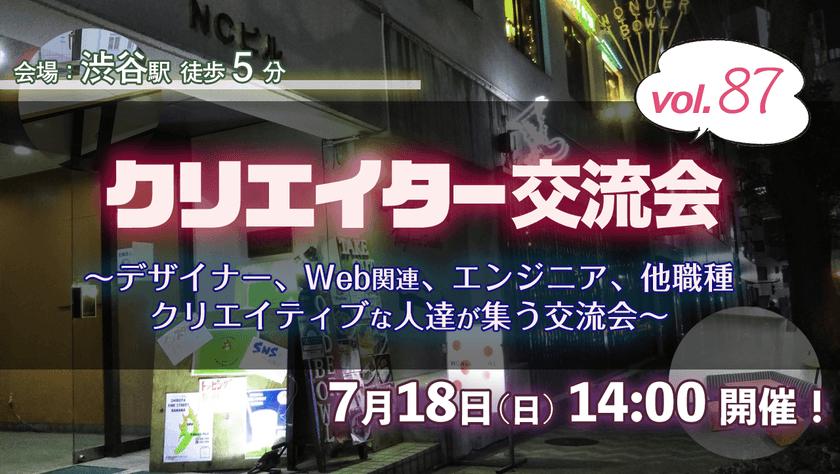 【7/18(日)14時】デザイナー、イラストレーター、アート、エンジニアのクリエイター交流会(渋谷) #87