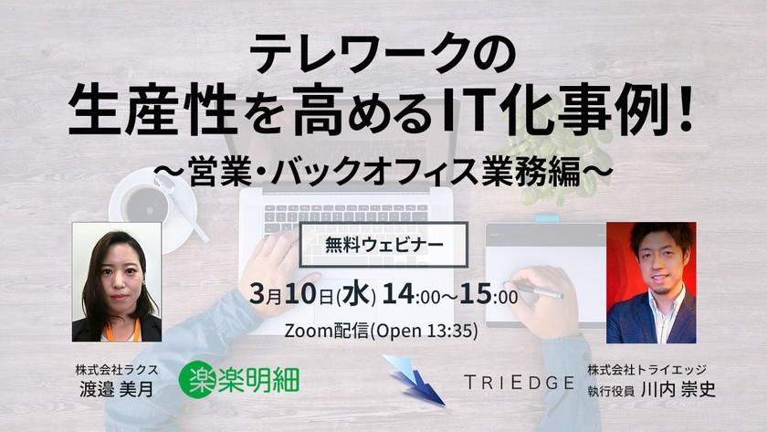 テレワークの生産性を高めるIT化事例!~営業・バックオフィス業務編~