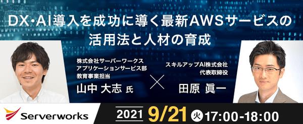 【9/21(火)17時-】DX・AI導入を成功に導く最新AWSサービスの活用法と人材の育成