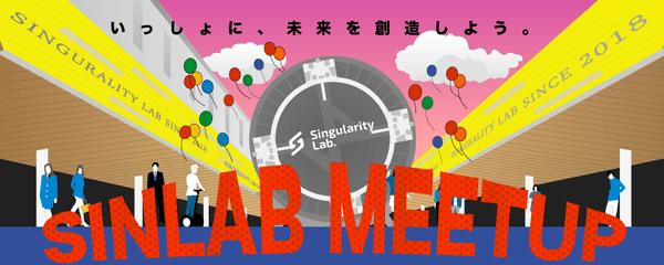 シンギュラリティ・ラボ Meetup 〜入会オリエンテーション〜【11月3日】