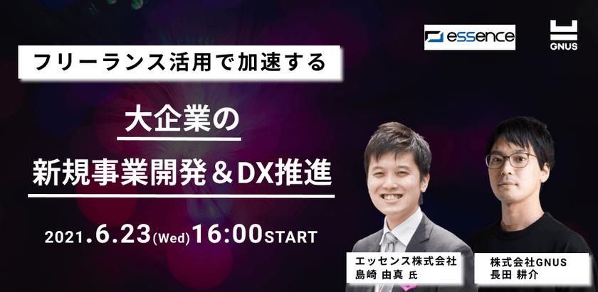 【参加無料|GNUS Insight Webinar #6】フリーランス活用で加速する、大企業の新規事業開発&DX推進