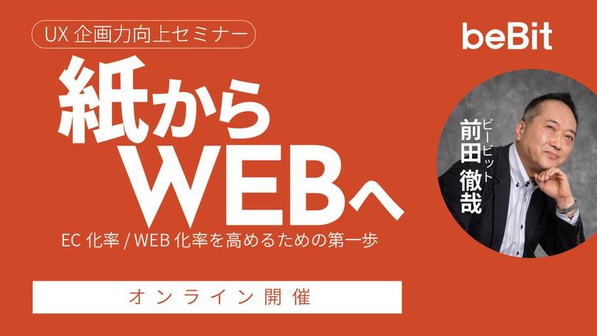 【オンライン開催】紙からWEBへ ~EC化率 / WEB化率を高めるための第一歩