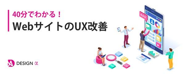 【オンライン開催】40分でわかる!WebサイトのUX改善※ご好評につき再々増枠しました