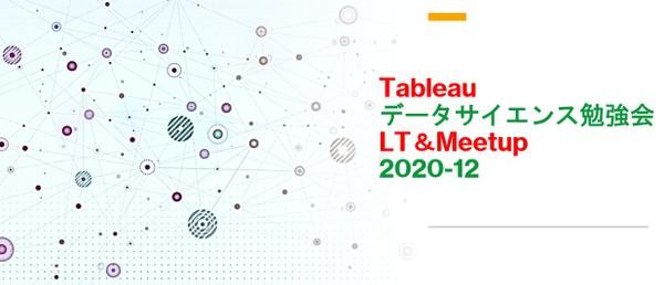 Tableauデータサイエンス勉強会・LT&Meetup 2020-12