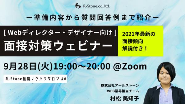 <Webディレクター・デザイナー向け>面接対策ウェビナー(無料)