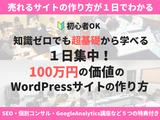【少人数対面開催】<初心者>1日集中! 100万円の価値のWordPress(ワードプレス)サイトの作り方