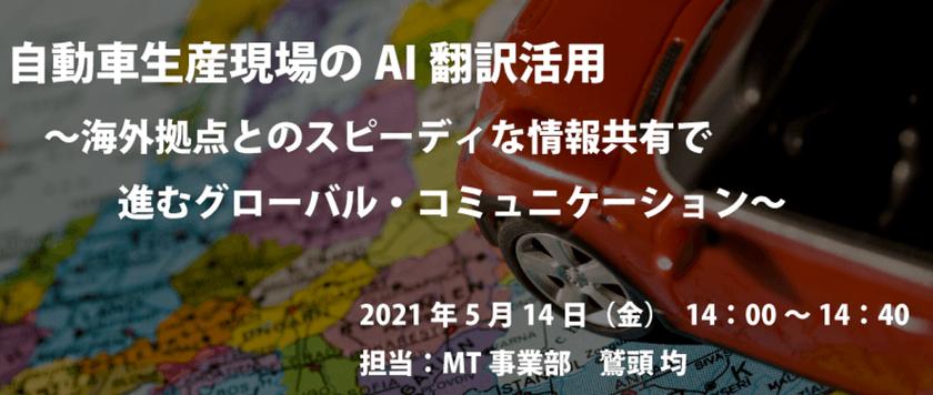 【無料オンライン】自動車生産現場のAI翻訳活用 ~海外拠点とのスピーディな情報共有で進むグローバル・コミュニケーション~