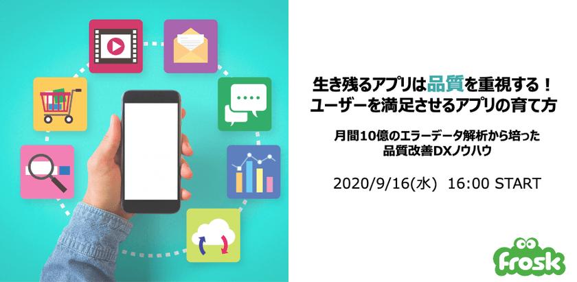 【生き残るアプリは品質を重視する!】ユーザーを満足させるアプリの育て方【オンライン開催】