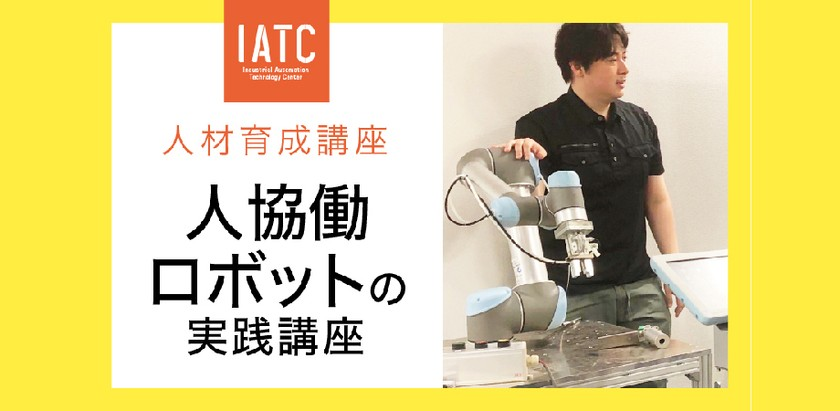 人協働ロボットの実践講座