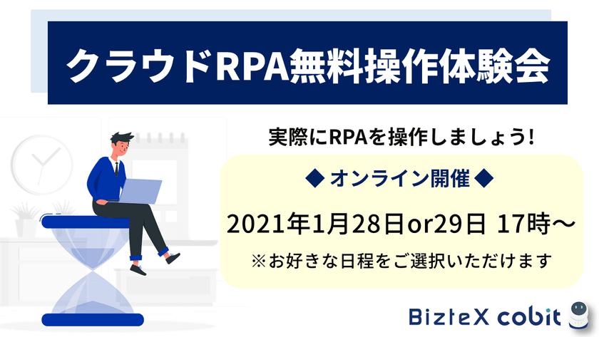 【オンライン】クラウドRPA「BizteX cobit」操作体験会 -誰でも簡単ロボット作成!【29日開催】