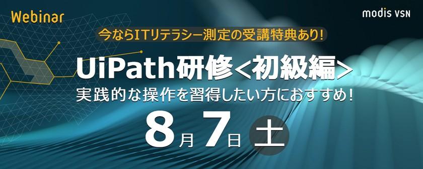 【UiPath研修<初級編>】ITリテラシー測定の特典あり!実践的な操作を習得したい方におすすめ!(オンライン開催)・8/7