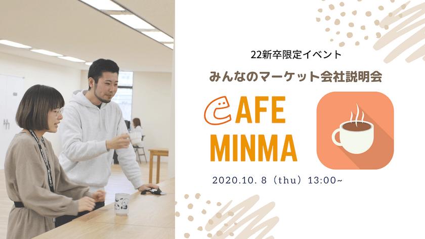 【21/22新卒向け】10/8(木)開催 Cafe Minma みんなのマーケット 会社説明会