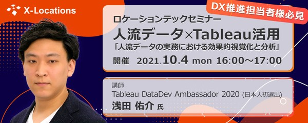 【10/4開催】実践LAP ✖️ Tableauセミナー「人流データの実務における効果的視覚化と分析」