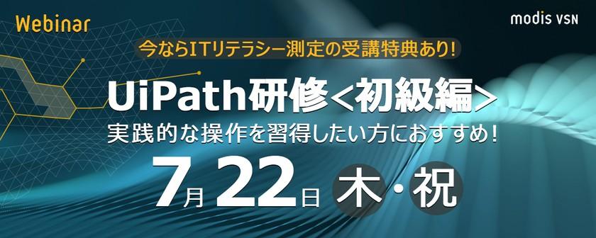 【UiPath研修<初級編>】ITリテラシー測定の特典あり!実践的な操作を習得したい方におすすめ!(オンライン開催)・7/22