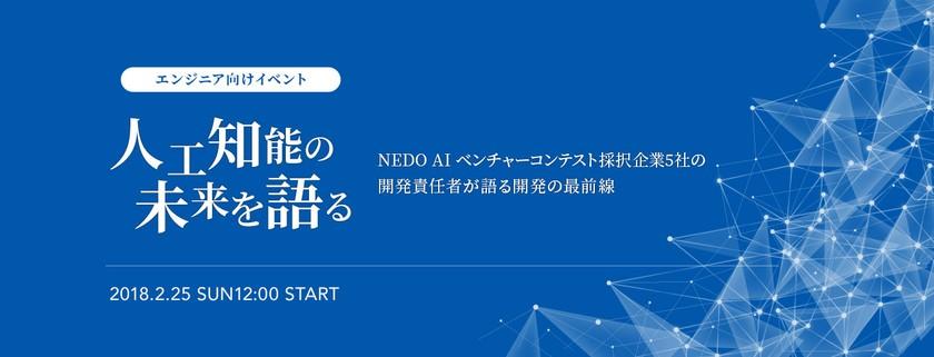 人工知能の未来を語る ~ NEDO AI ベンチャーコンテスト採択企業5社の開発責任者が語る開発の最前線 ~