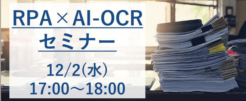 【12/2開催】RPA×AI-OCRセミナー ~紙業務の効率化を実現するアプローチ~