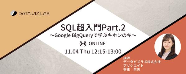 SQL超入門Part.2 〜Google BigQueryで学ぶキホンのキ〜