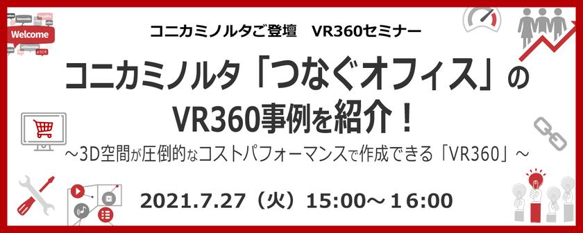 コニカミノルタ「つなぐオフィス」の VR360事例を紹介!〜3D空間が圧倒的なコストパフォーマンスで作成できる「VR360」〜