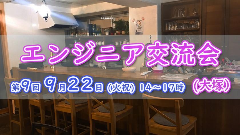 現6名【9/22(火祝)14時】エンジニア交流会 in 大塚 #9
