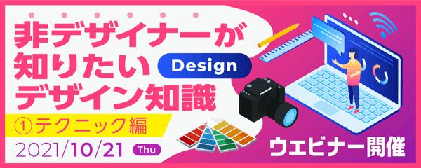 非デザイナーが知りたいデザイン知識 <①テクニック編> ウェビナー開催
