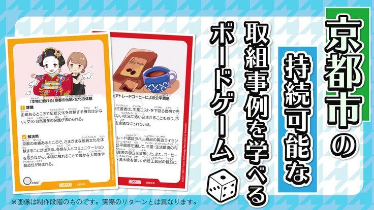 次世代を担う若者向けの京都市版SDGsボードゲーム