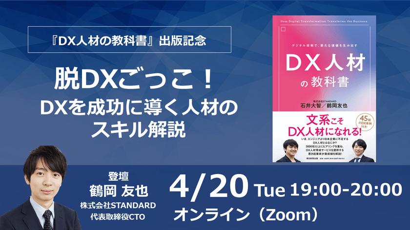 『DX人材の教科書』出版記念イベント 脱DXごっこ!DXを成功に導く人材のスキル解説