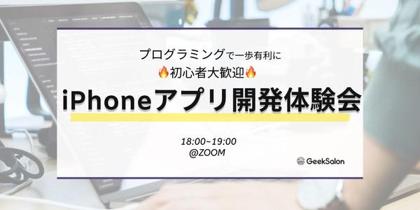 【初心者歓迎/大人気増枠中/mac限定】 たった1時間iPhoneアプリ制作体験会!