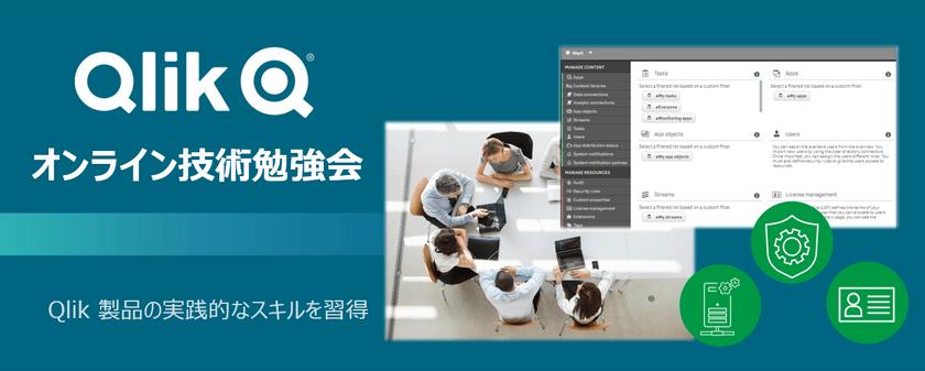 【オンライン技術勉強会】Qlik Sense Enterprise on Windows 管理者向けトレーニング