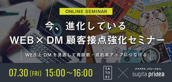 今、進化している WEB×DM 顧客接点強化セミナー