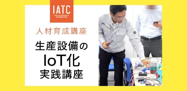 生産設備のIoT化実践講座
