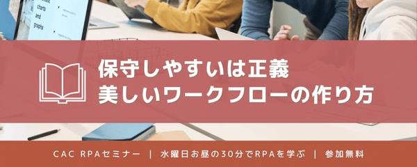 10月スタート★保守しやすいは正義、美しいワークフローの作り方|CAC RPAセミナー